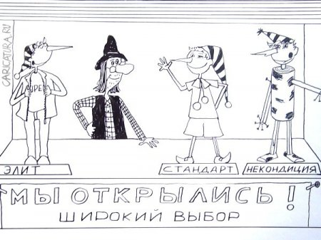 Карикатурный позитив)