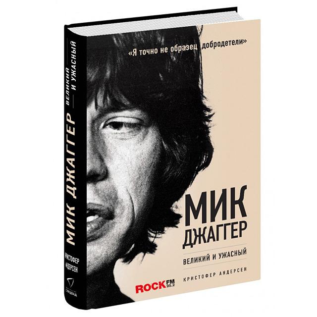 """Книга """"Мик Джаггер. Великий и ужасный"""""""