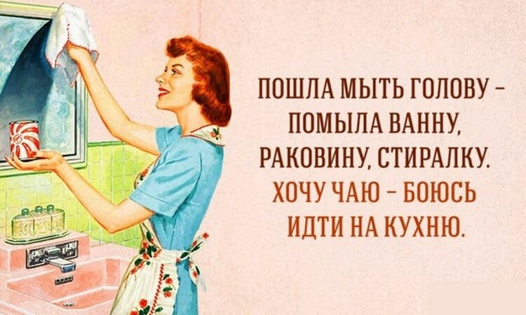 Прикольные картинки с надписями про женщин в быту, открытка текстом