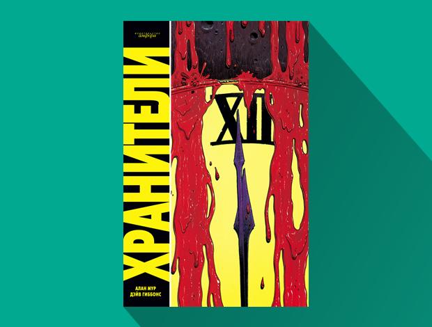 10 книг в жанре альтернативной истории. Изображение №5.