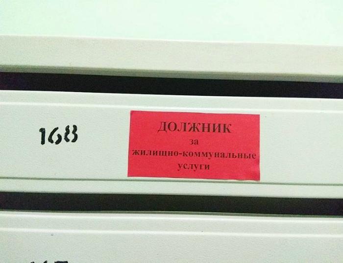 Красная метка от ЖКХ.