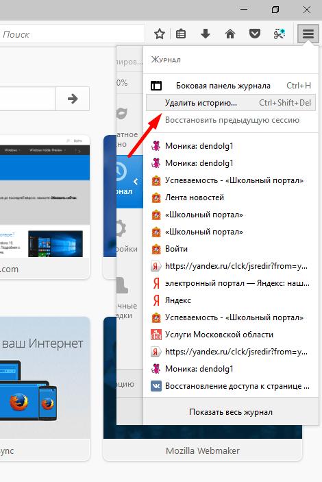 Удаление истории Firefox