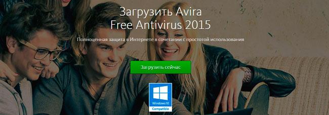 Установка бесплатного антивируса Avira