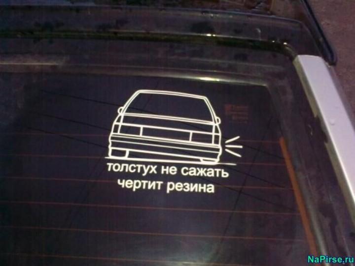 Прикольные наклейки на авто