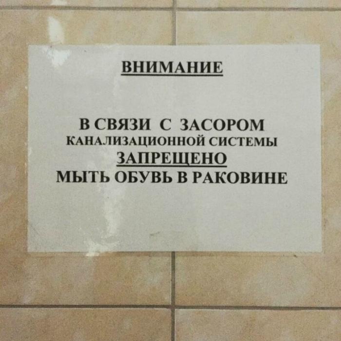 «И где теперь прикажете мыть обувь?»   Фото: kalaputski.ru.