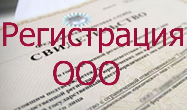 Можно ли открыть ооо по регистрации регистрация ип в пушкинском районе