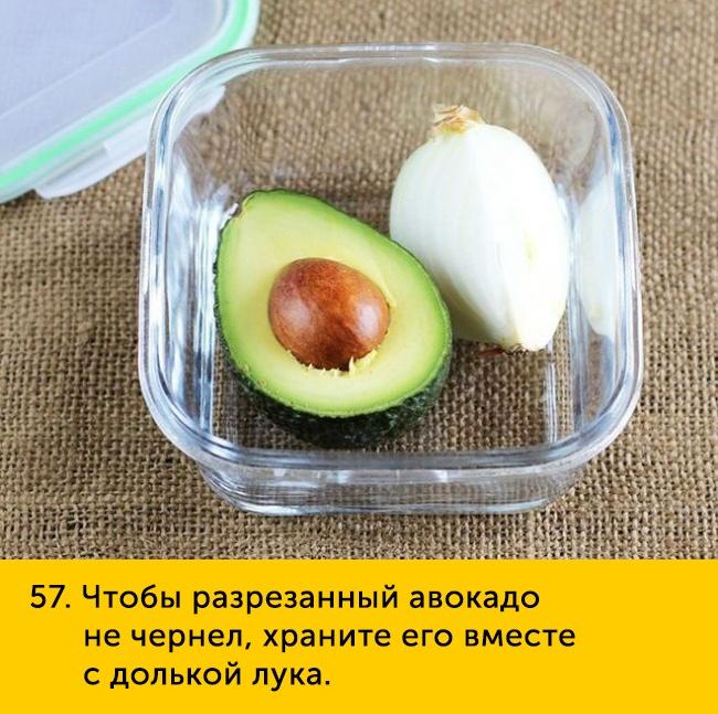 57 Чтобы разрезанный авокадо не чернел храните его вместе с долькой лука