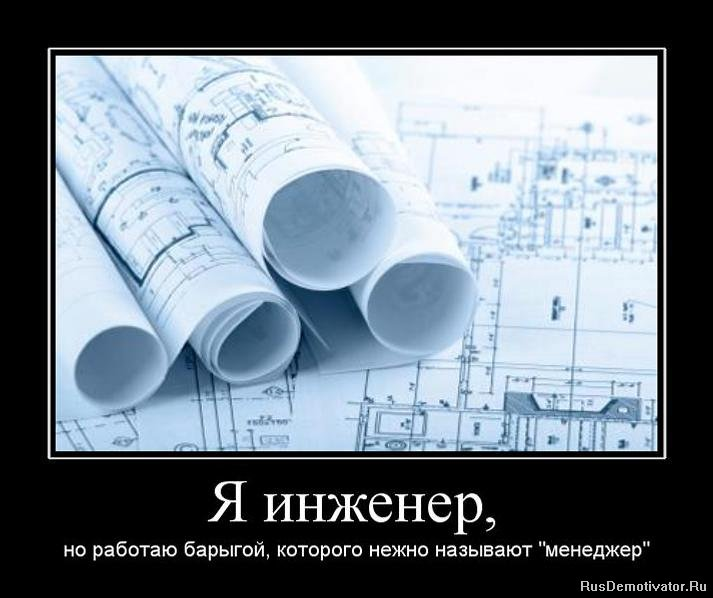 """Я инженер, - но работаю барыгой, которого нежно называют """"менеджер"""""""