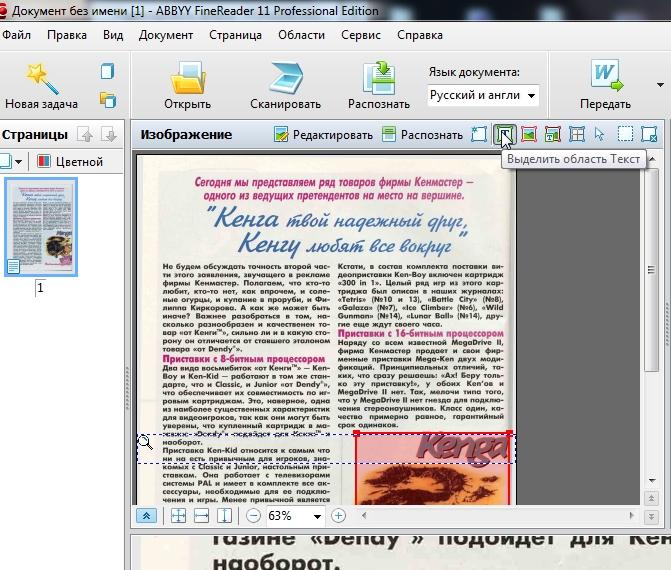скачать польский язык для abbyy finereader 11