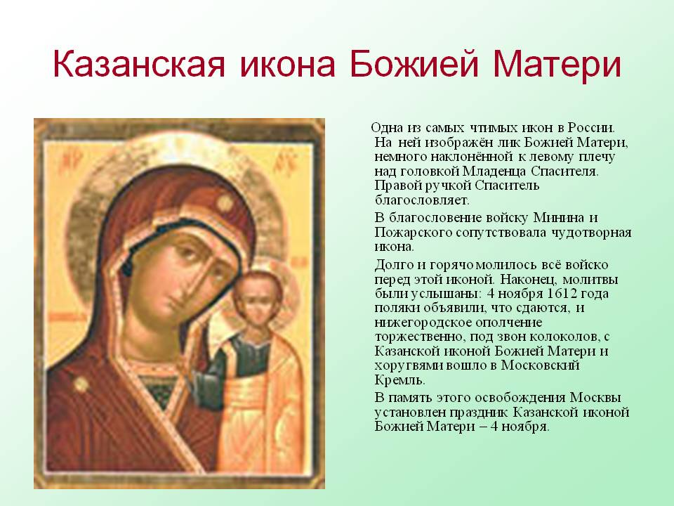 Молитва казанской божьей матери о замужестве сильная