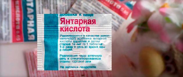 как принимать янтарную кислоту в лечебных целях