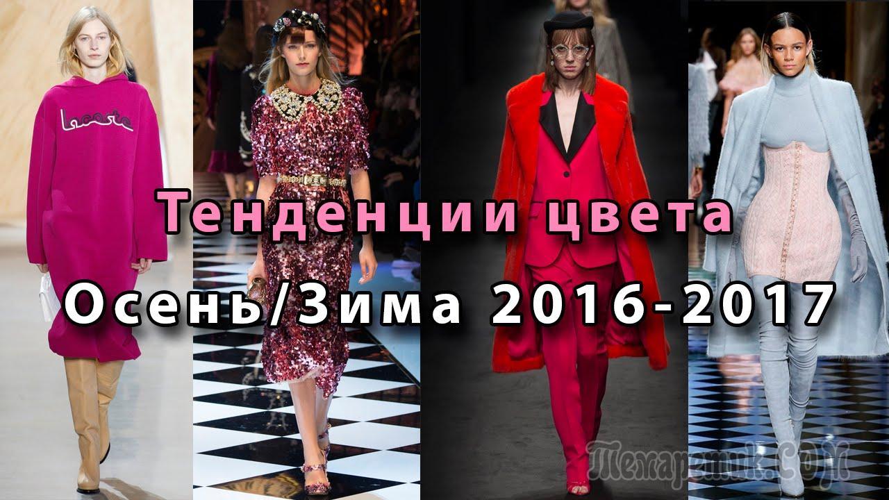 Модный цвет в 2016 фото