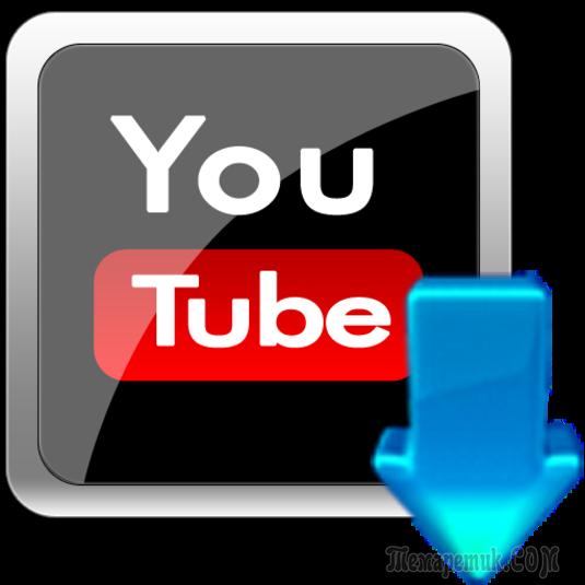 Программу в видео youtube