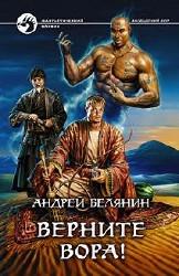 Андрей Белянин. Верните вора!