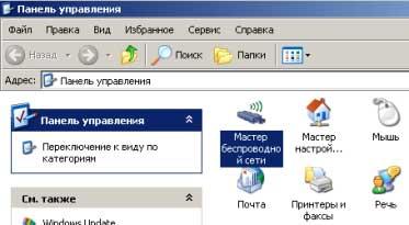 Как узнать пароль от wifi windows xp 1
