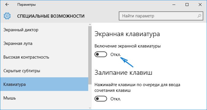 Переключатель «Включение экранной клавиатуры»