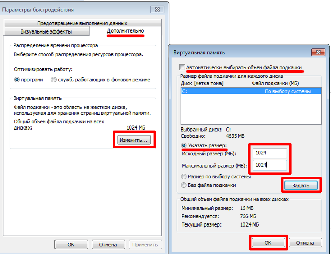 как увеличить файл подкачки os windows 7,8?