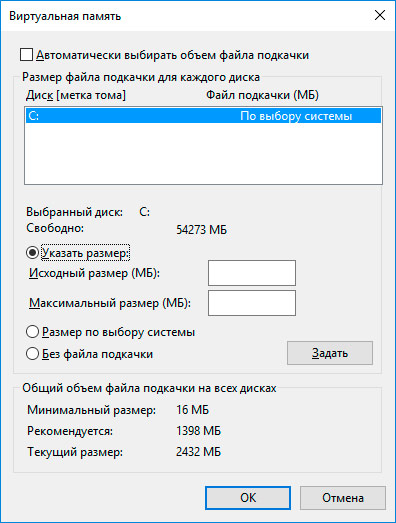 Виртуальная память. Настройка файла подкачки