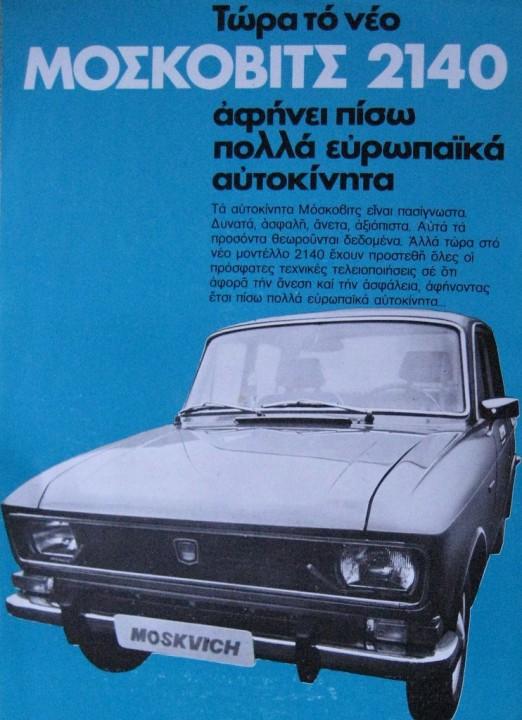 авто, ссср, реклама, автомобили