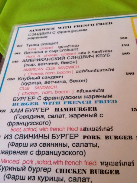 Необычные блюда тайского ресторанчика