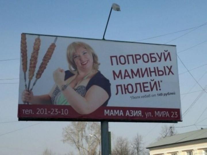 реклама, россия, маразм