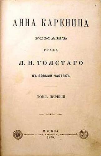История создания и сюжет романа Л.Н. Толстого «Анна Каренина»
