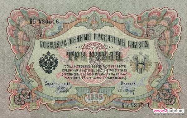 Банкноты России 1905-1912 (13 фото)