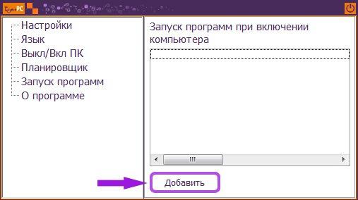 Программа Time PC