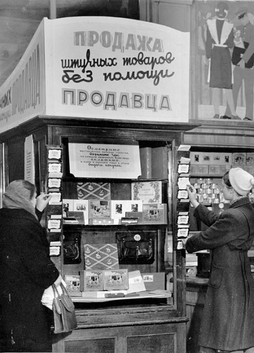 detskimirsssr 43 Детский мир советского времени
