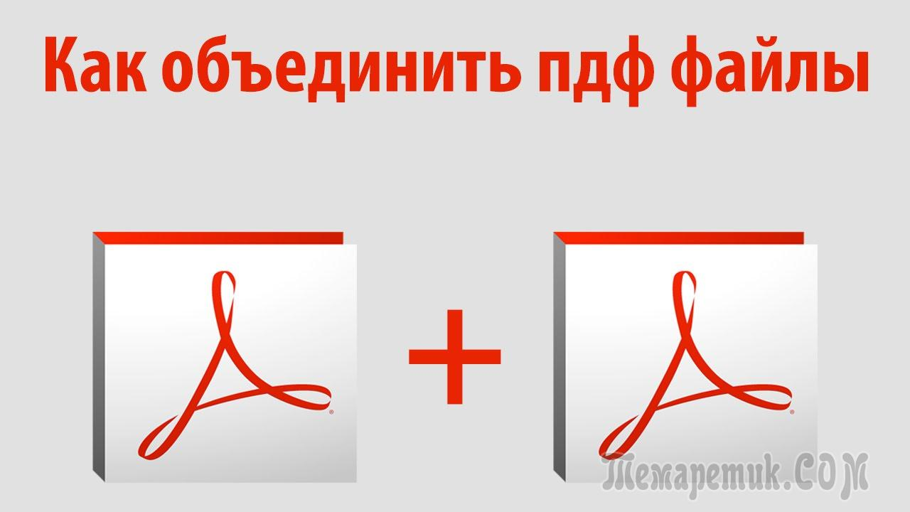Программа которая объединяет pdf файлы в один