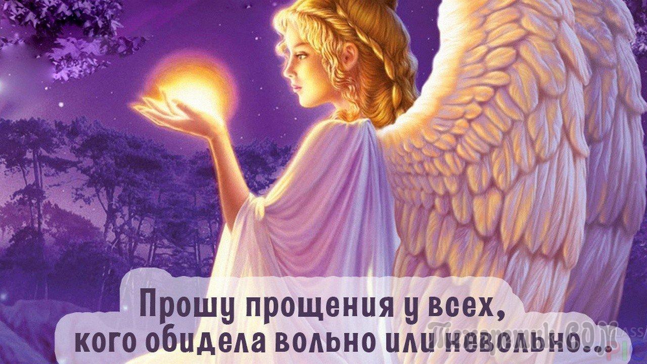 прости что я не ангел картинки знакомства углич найди