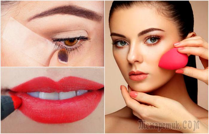 Хитрости нанесения макияжа