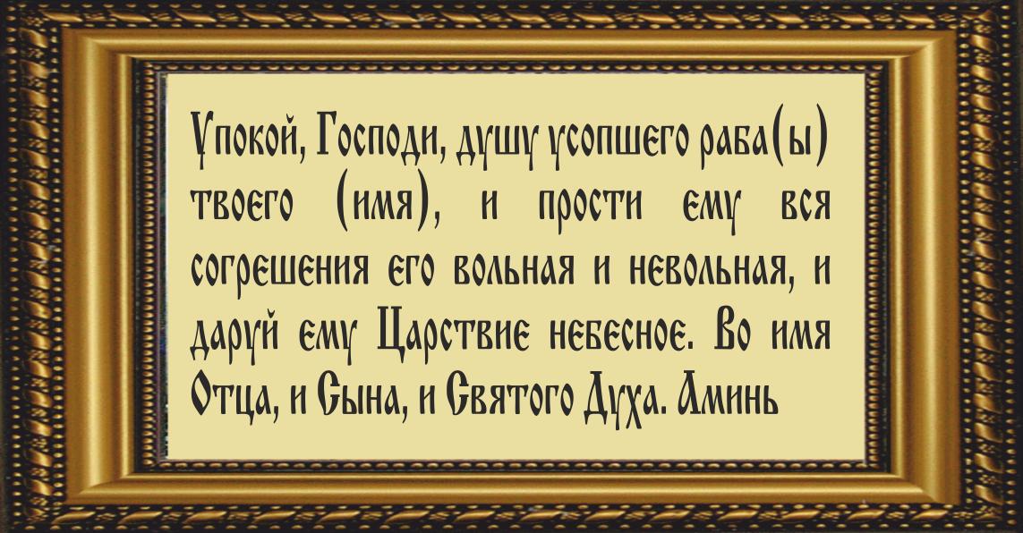 Молитва усопшим памятники на кладбище великий новгород