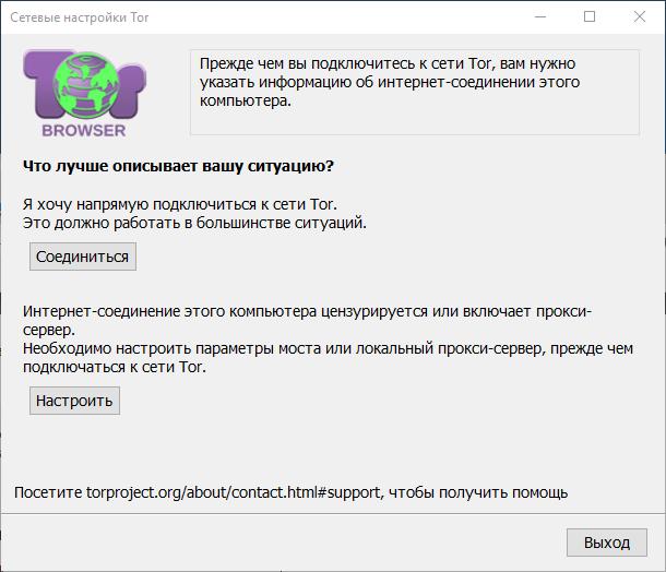 Настройки Тор браузер