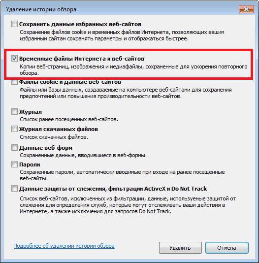 Хотя процесс удаления кэш-памяти в данном браузере немного длиннее, но, по сути, так же прост.
