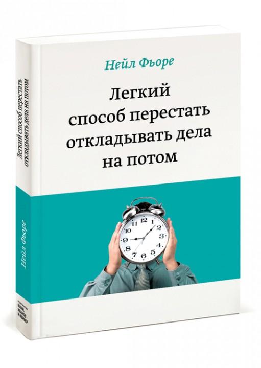 Хорошие книги: как успевать жить и работать - фото 3