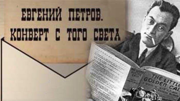 Писатель Евгений Петров знаменитости, мистика, роковые числа