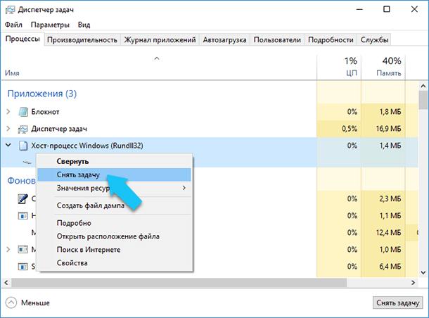 Снять задачу: Хост-процесс Windows (rundll32)