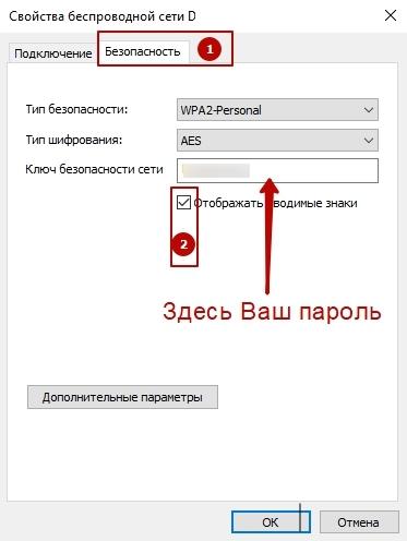 Ваш пароль тут