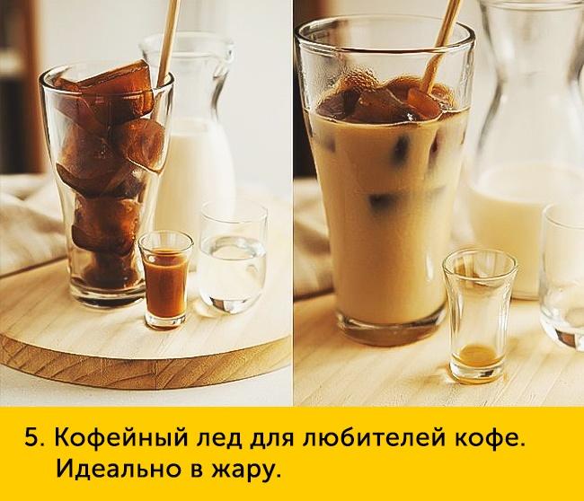 5 Кофейный лед для любителей кофе Идеально в жару