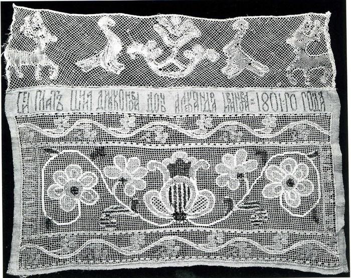 Полотенце с кружевом 1801 года. | Фото: liveinternet.ru.
