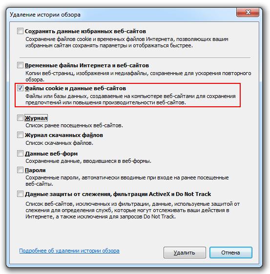 Если браузер работает некорректно, сперва следует очистить кэш, а потом и куки.
