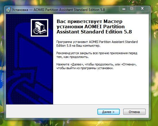 Производим установку программы Aomei Partition Assistant, следуя подсказкам Мастера