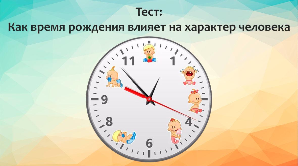 Тест: час вашего рождения укажет на три главных качества вашей личности