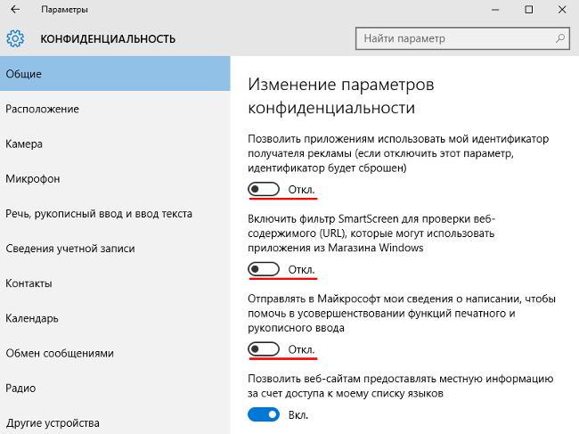 как отключить слежку в Windows 10