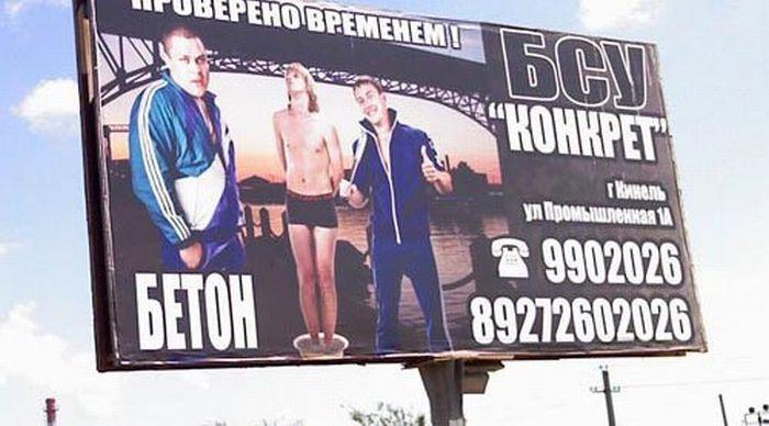 Реклама прикольная