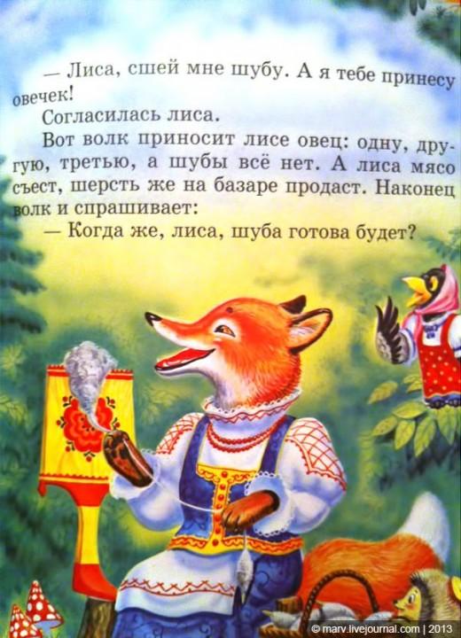 сказка, дети, книжка