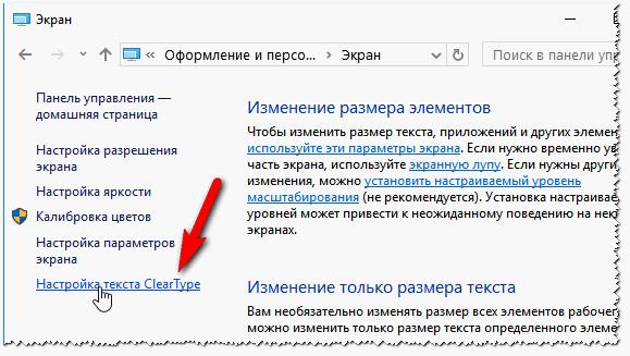 Настройка текста clear type