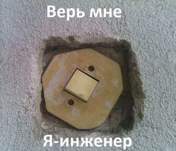 Верь мне, я инженер! инженер, юмор, картинки