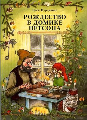 10 лучших детских книг зимы